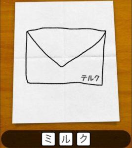 【謎解き母ちゃん】 問題.39の攻略
