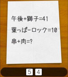 【謎解き母ちゃん】 問題.11の攻略