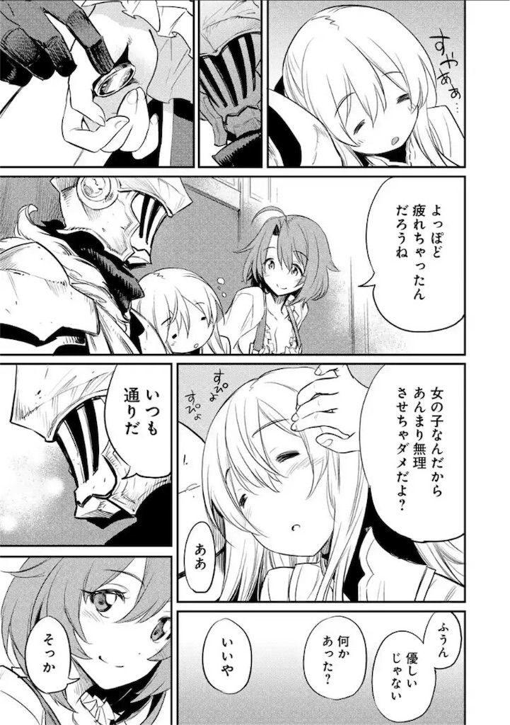 【ゴブリンスレイヤー】 女神官の寝顔1