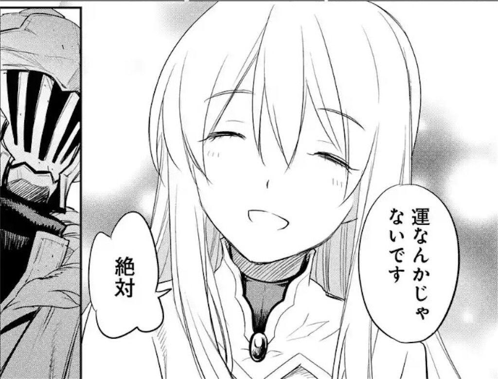 【ゴブリンスレイヤー】 女神官の笑顔