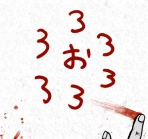 【謎解き ダイイングメッセージ】 FILE.4の攻略