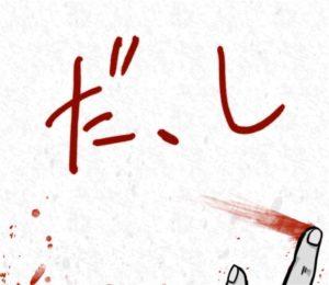 【謎解き ダイイングメッセージ】 FILE.5の攻略