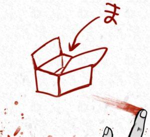 【謎解き ダイイングメッセージ】 FILE.26の攻略