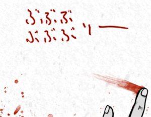 【謎解き ダイイングメッセージ】 FILE.27の攻略