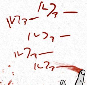 【謎解き ダイイングメッセージ】 FILE.29の攻略