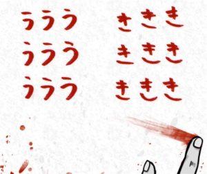 【謎解き ダイイングメッセージ】 FILE.31の攻略