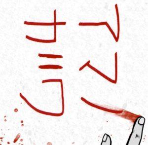 【謎解き ダイイングメッセージ】 FILE.34の攻略