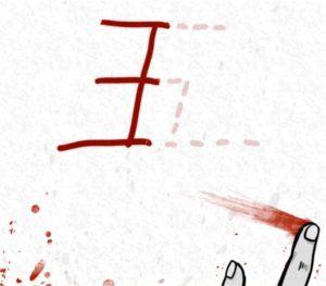 【謎解き ダイイングメッセージ】 FILE.35の攻略