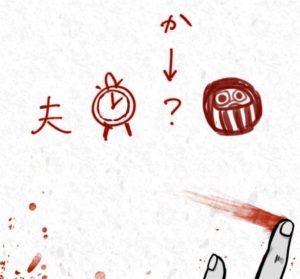 【謎解き ダイイングメッセージ】 FILE.40の攻略