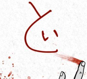 【謎解き ダイイングメッセージ】 FILE.42の攻略