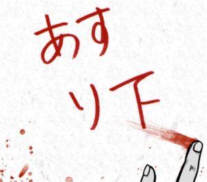 【謎解き ダイイングメッセージ】 FILE.46の攻略