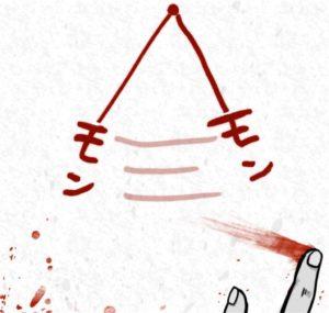 【謎解き ダイイングメッセージ】 FILE.50の攻略