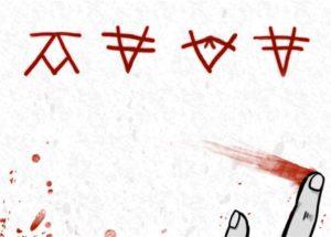 【謎解き ダイイングメッセージ】 FILE.49の攻略
