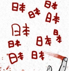【謎解き ダイイングメッセージ】 FILE.52の攻略