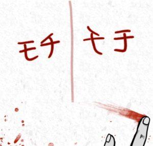 【謎解き ダイイングメッセージ】 FILE.55の攻略