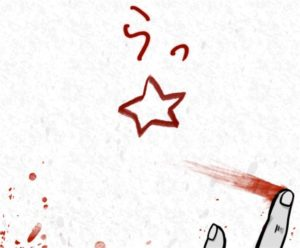 【謎解き ダイイングメッセージ】 FILE.56の攻略