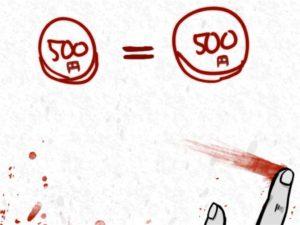 【謎解き ダイイングメッセージ】 FILE.58の攻略
