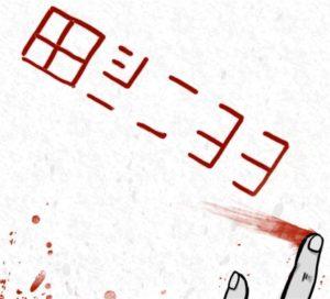 【謎解き ダイイングメッセージ】 FILE.69の攻略