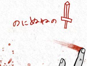 【謎解き ダイイングメッセージ】 FILE.68の攻略