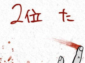 【謎解き ダイイングメッセージ】 FILE.61の攻略