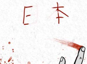 【謎解き ダイイングメッセージ】 FILE.64の攻略