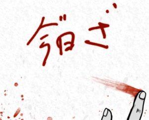 【謎解き ダイイングメッセージ】 FILE.71の攻略