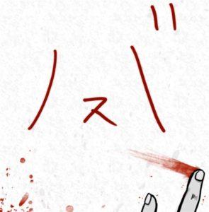 【謎解き ダイイングメッセージ】 FILE.78の攻略