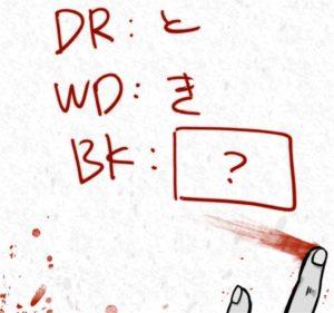 【謎解き ダイイングメッセージ】 FILE.80の攻略