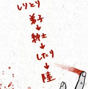 【謎解き ダイイングメッセージ】 FILE.105の攻略