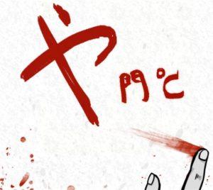 【謎解き ダイイングメッセージ】 FILE.106の攻略