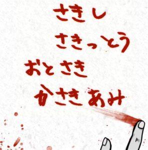 【謎解き ダイイングメッセージ】 FILE.108の攻略