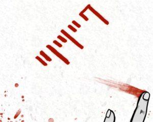 【謎解き ダイイングメッセージ】 FILE.110の攻略