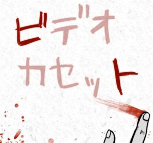 【謎解き ダイイングメッセージ】 FILE.91の攻略