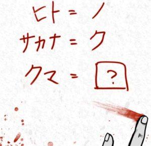 【謎解き ダイイングメッセージ】 FILE.96の攻略