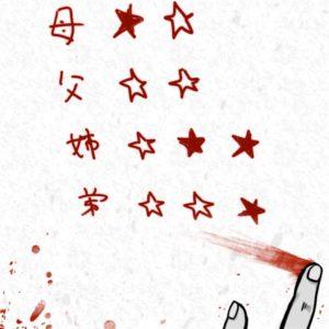 【謎解き ダイイングメッセージ】 FILE.97の攻略