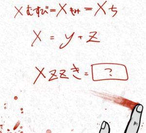 【謎解き ダイイングメッセージ】 FILE.99の攻略