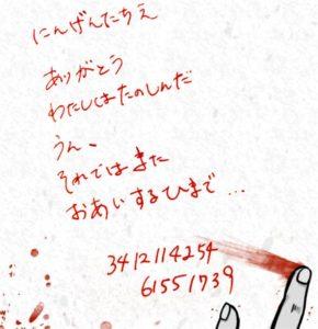 【謎解き ダイイングメッセージ】 FILE.100の攻略