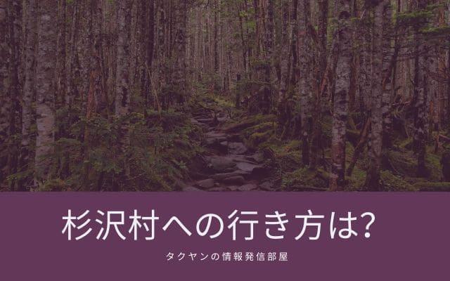 杉沢村への行き方はあるのか?