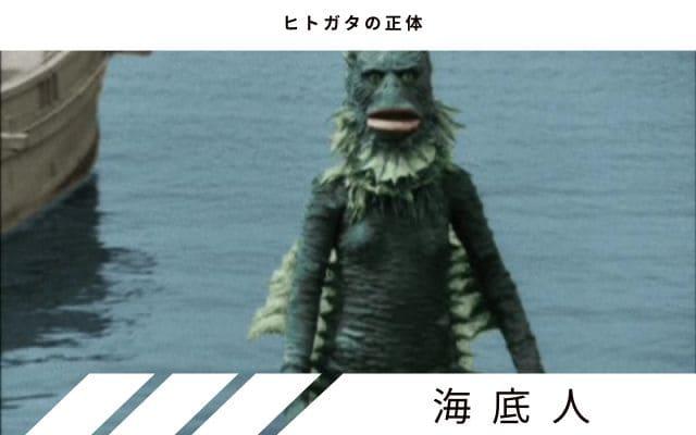 説3: 海底人