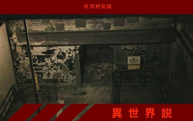 杉沢村伝説1: 異世界に存在する村説