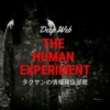 the-human-exper