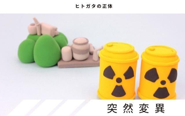 説1: 放射能で突然変異した生物