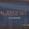 【杉沢村】日本に存在するという謎の村とは?行き方はあるのか?