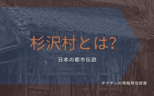 杉沢村伝説とは?