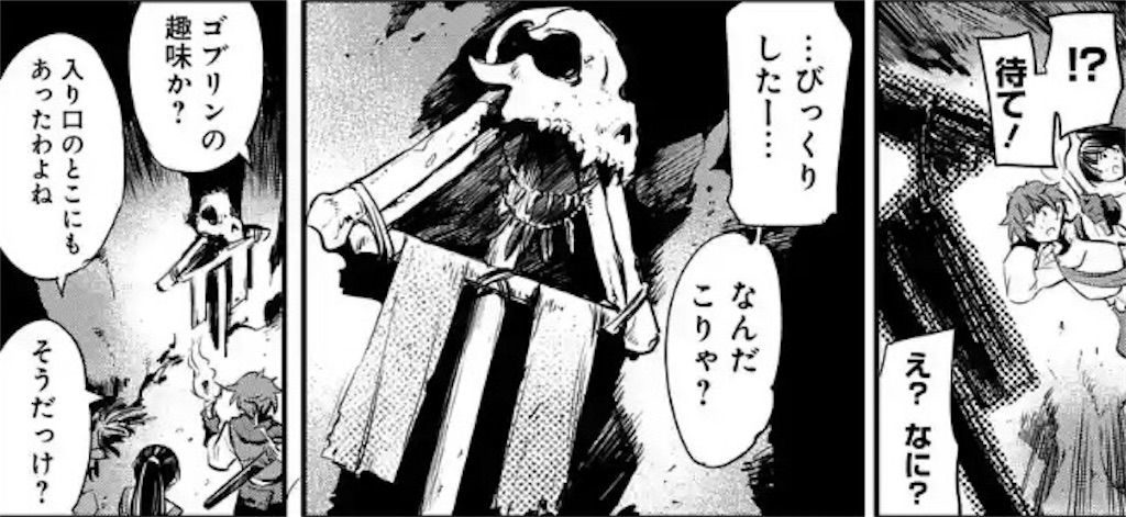 【ゴブリンスレイヤー】 ゴブリンの目印