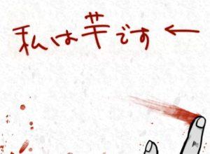 【謎解き ダイイングメッセージ】 FILE.82の攻略