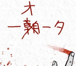 【謎解き ダイイングメッセージ】 FILE.83の攻略