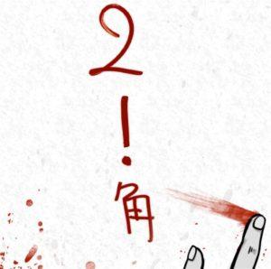 【謎解き ダイイングメッセージ】 FILE.84の攻略