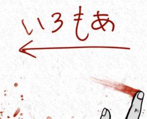 【謎解き ダイイングメッセージ】 FILE.88の攻略