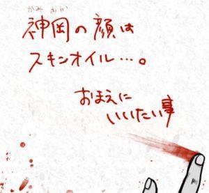 【謎解き ダイイングメッセージ】 FILE.90の攻略